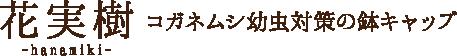 花実樹コガネムシ幼虫対策の鉢キャップ